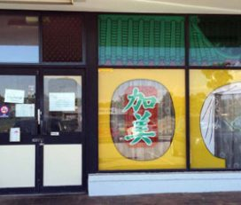 Kwinana Chinese Restaurant